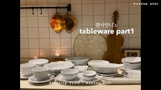 그릇 쇼핑 하울 : 신혼 그릇 추천, 홈카페하기 좋은 …
