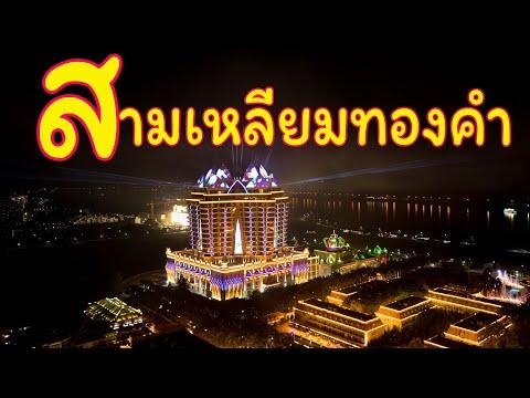 สามเหลี่ยมทองคำ (Golden triangle Laos)