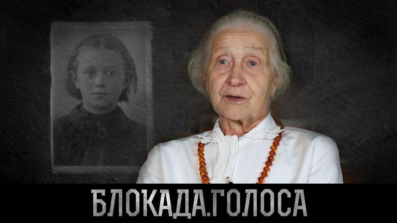 Абалкина Валентина Владимировна о блокаде Ленинграда / Блокада.Голоса
