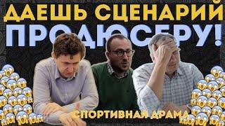 КАК ПРОДЮСЕР ВЫБИРАЕТ СЦЕНАРИЙ   обсуждение спортивной драмы   KinoGenesis