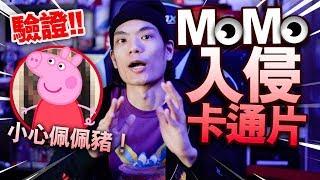 【恐怖】MoMo入侵卡通片!小心佩佩豬?!【驗證MoMo影片 都市傳說】
