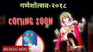 Ganesh utsav 2018 akot