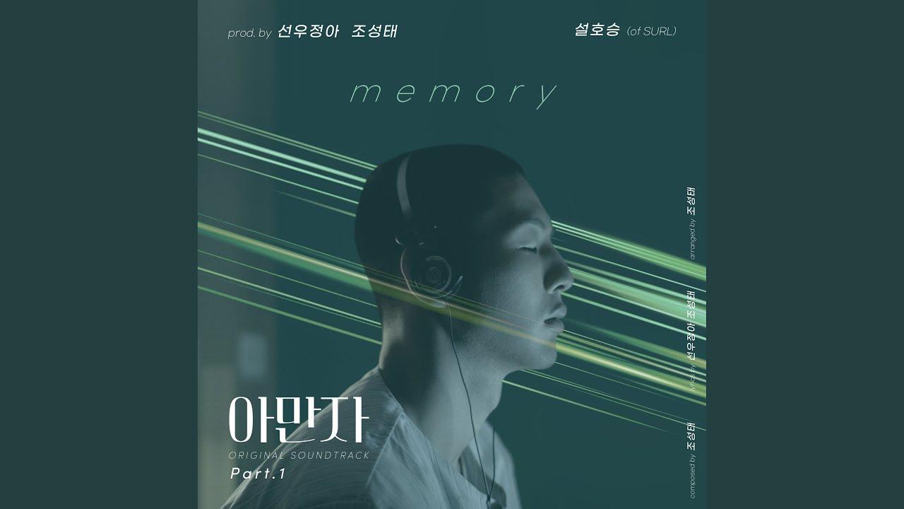 설호승 - Memory (Memory) (아만자 Original Soundtrack Part.1)