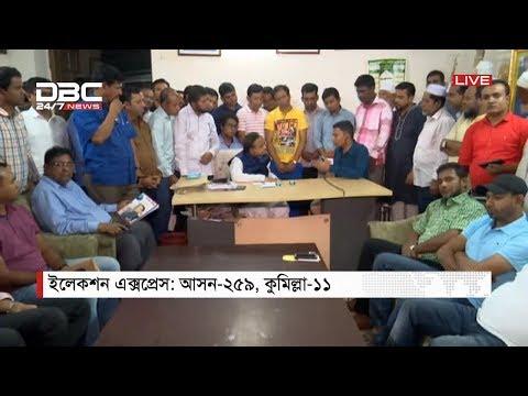 এবি ব্যাংক ইলেকশন এক্সপ্রেস || কুমিল্লা-১১ || আসন-২৫৯ || 09 PM DBC News  08/10/18