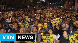 '조국 사퇴 촉구' 시국선언한 교수 명단 진위 논란 / YTN