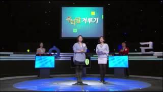 우리말 겨루기 - Woorimal Battle EP506 # 010
