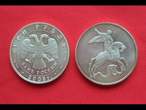 3 Рубля Георгий Победоносец 2009 (3 Rubles Saint George the Victorious)Silver