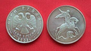 3 Рубля Георгий Победоносец 2009 (3 Rubles Saint George the Victorious)Silver