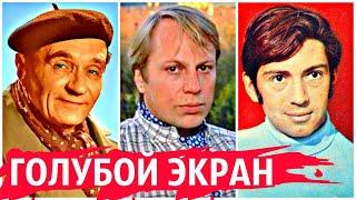Советские ГЕИ актёры,о которых вы не знали