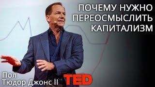 Пол Тюдор Джонс - король трейдеров Уолл Стрит