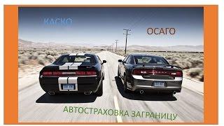 Страхование Авто Осаго Росгосстрах. Глупость на дороге(, 2014-11-03T20:08:06.000Z)
