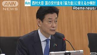休業者への「協力金」 国の交付金が可能か検討へ(20/04/11)