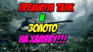 World of Tanks ЗОЛОТО и Премиум аккаунт БЕСПЛАТНО