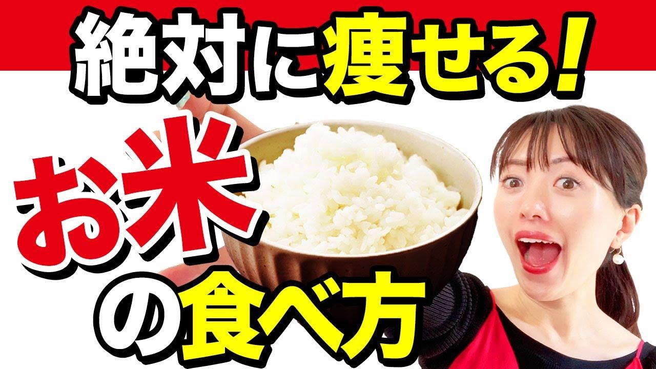 -12kg痩せるお米の食べ方!ダイエットのプロが教える神レシピ!【おにぎらず】