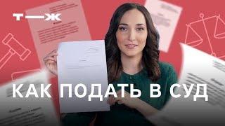 видео Как подать в ????  суд на страховую по КАСКО: процедура, документы, образец иска