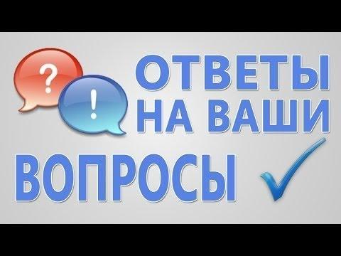 Вопросы и ответы легко задать вопрос онлайн на сайте