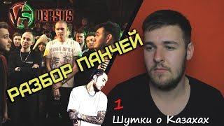 VERSUS BATTLE: Разбор панчей / Реакция / LeTai VS N