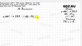№ 38 - Геометрия 7-9 класс Погорелов
