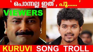 പൊന്നല്ല ഇത് , പൂ..   പാട്ട് ദുരന്തം   Kuruvi Palaanathu Song Troll   Troll Malayalam