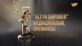 «Алтын шипагер» медициналық премиясы