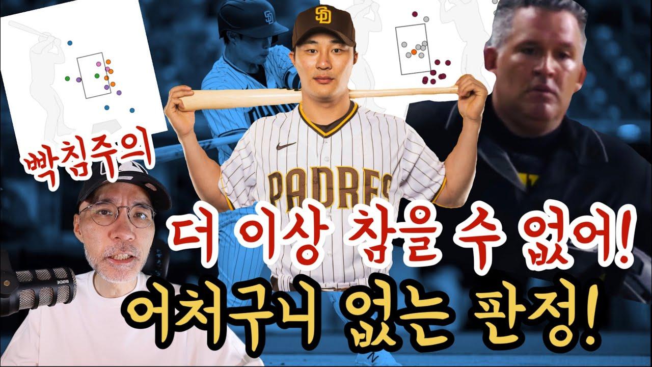 김하성, 계속 편파판정에 당하고만 있어야 하는가? 구심의 황당 스트라이크존! (Feat. 빡침주의) | DKTV