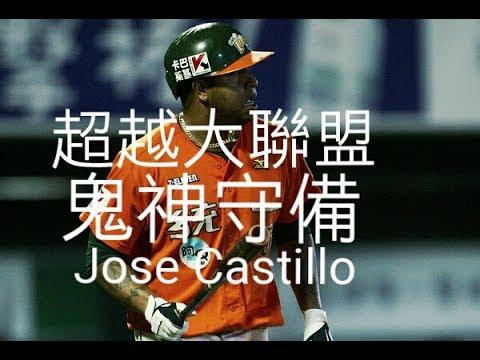 超越大聯盟 鬼神卡斯提 Jose Castillo