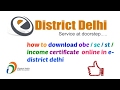 How to download obc sc st income ce rtificate online in edistrict delhi