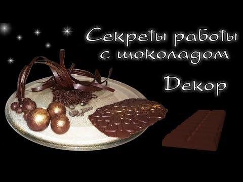 Украшение тортов шоколадом видео уроки