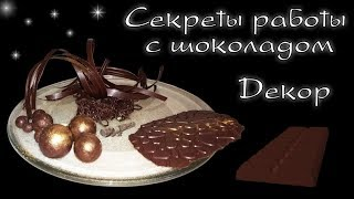 Декор из шоколада на торт. МК и секреты работы с шоколадом / Chocolate decor for cakes