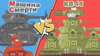 Машина Смерти vs КВ44 Мультики про Танки