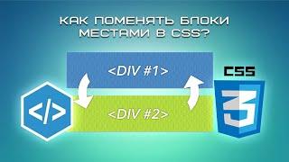 Как поменять блоки местами в CSS
