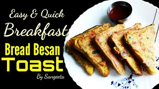 Bread Besan Toast | Easy & Quick Breakfast recipe | By Sangeeta