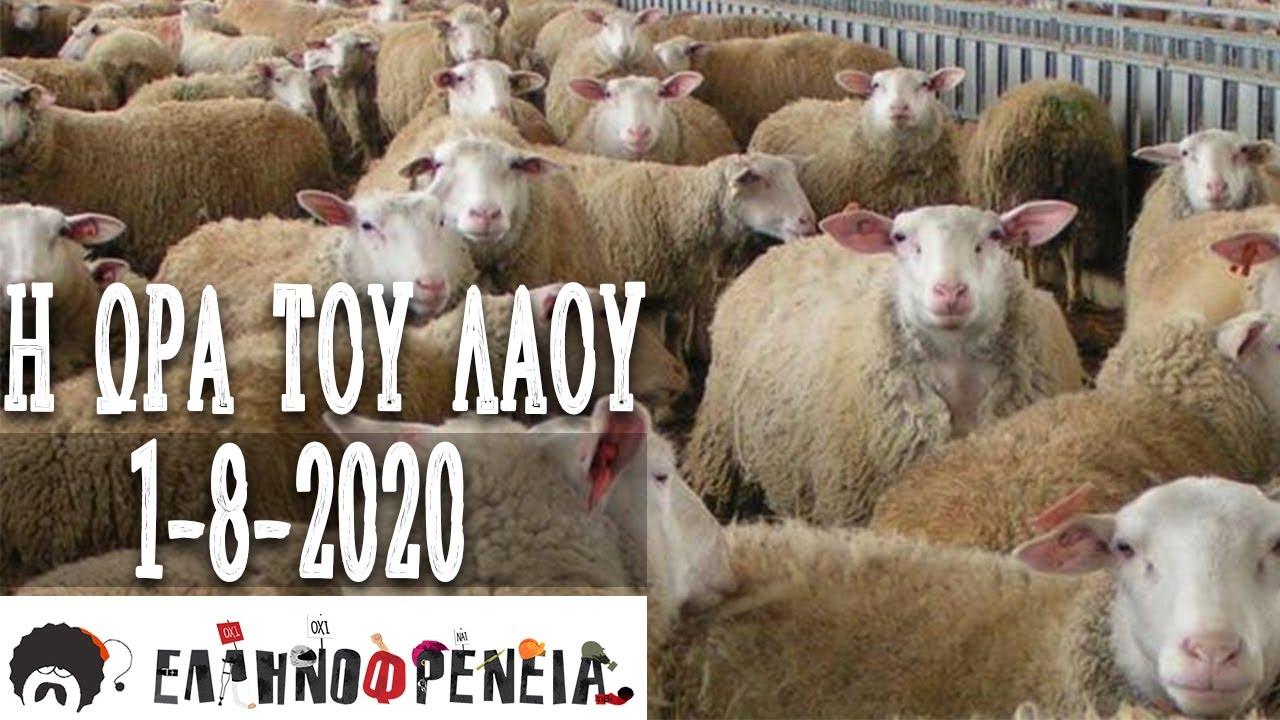 Ελληνοφρένεια, Αποστόλης, Η Ώρα του Λαού, 1/8/2020| Ellinofreneia Official