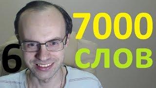 ВЫУЧИМ 7000 АНГЛИЙСКИХ СЛОВ - 99% английского языка  АНГЛИЙСКИЙ ЯЗЫК УРОКИ АНГЛИЙСКОГО ЯЗЫКА 6