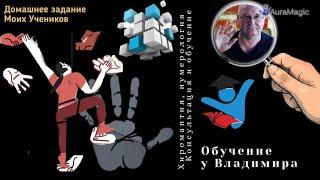 Домашнее задание моих учеников Ведический маникюр Privat video Обучения у Владимира Красаускас