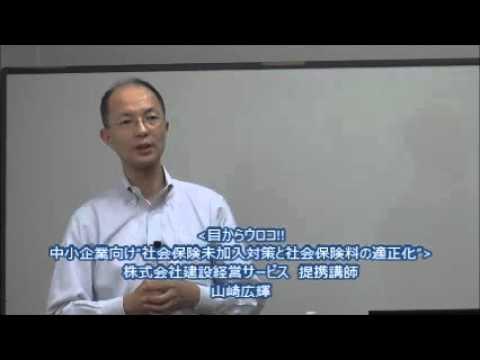 社会 保険 加入 事業主の方 社会保険事務担当の方 日本年金機構