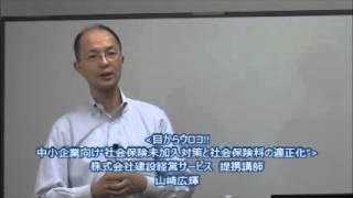 社会保険未加入対策セミナー 20150805yamazaki