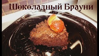 Лучший Шоколадный Брауни в МИРЕ - Кулинарное Шоу с Димой Охрименко