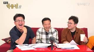 """[주간 박종진2] #37 - 유재일 """"미래통합당 합류 안한다!!"""" - 삼성을 까고"""