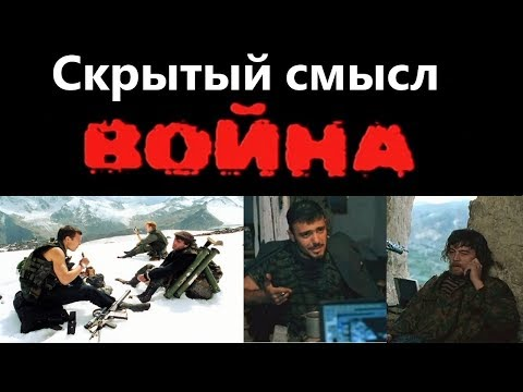 Война фильм саундтрек