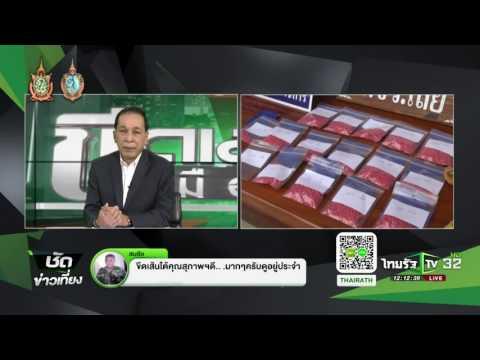 ย้อนหลัง ขีดเส้นใต้เมืองไทย : ส่องนโยบายแก้ปัญหายาเสพติด   19-08-59   ชัดข่าวเที่ยง   ThairathTV
