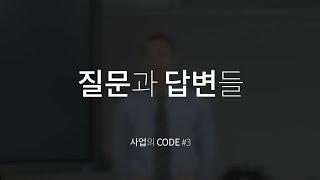 [사업의 CODE #3] 질문과 답변들