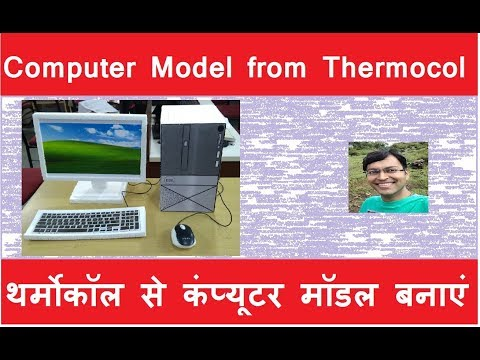 Computer Model Using Thermocol
