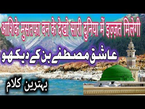 Naat Aashiqe Mustafa ban ke dekho Intekhabul Quadri Lohardagwi
