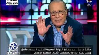 90 دقيقة   حوار خاص مع عملاق الدراما المصرية المخرج