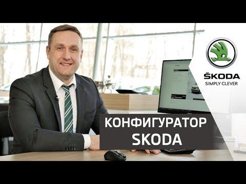 Конфигуратор SKODA: создай свой идеальный автомобиль | Автоцентр Прага Авто