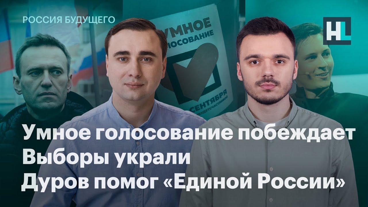 Умное голосование побеждает, выборы украли, Дуров помог «Единой России»