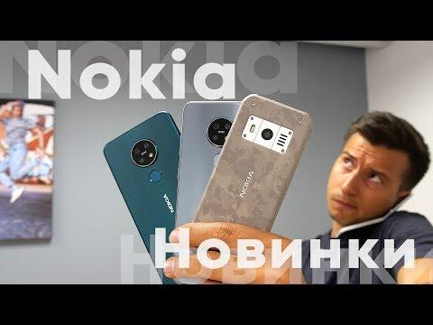 Новинки от NOKIA! Смартфоны Nokia 7.2 и6.2, кирпич иновая раскладушка