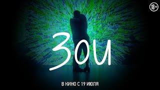 Зои   II   Русский трейлер №3   II  в кино с 19 июля