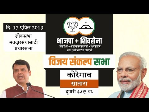 cm-shri-devendra-fadnavis-at-vijay-sankalp-sabha-for-shivsena-candidate-narendra-patil,-koregaon